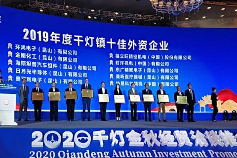 Orkli, Fagor Ederlan y Mondragon Assembly premiadas por las autoridades de Kunshan